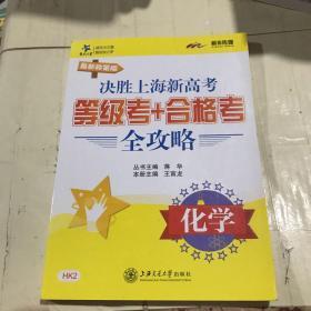 决胜上海新高考·等级考+合格考全攻略:化学(最新政策版)