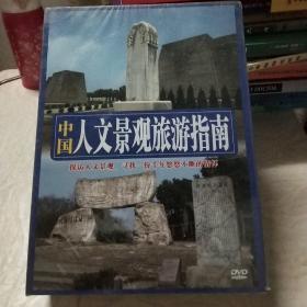 中国人文景观旅游指南DVD