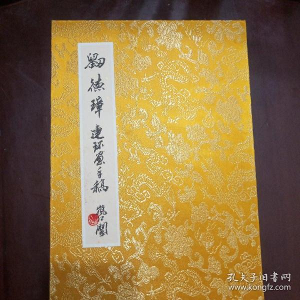 刘德璋连环画原稿(发表幽默大师1987年第一期)