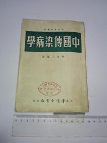 中国传染病学