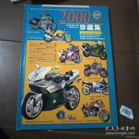 2000新型摩托车珍藏集