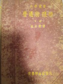 萨本栋著《普通物理学》下册1937年版