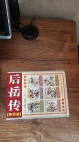 后岳传 连环画精装本 6册全