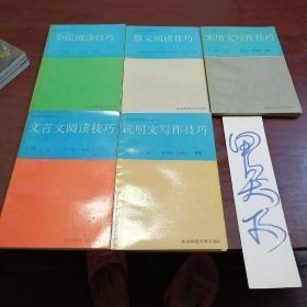 语文读写技巧丛书五本合售(一),《小说阅读技巧》!(二),《散文阅读技巧》!(三),《实用文阅读技巧》!(四),《文言文阅读技巧》!(五),《说明文阅读技巧》!华东师范大学出版社