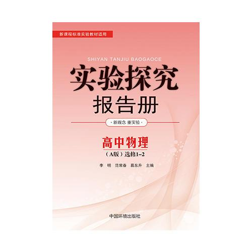 实验探究报告册  物理选修1—2 人教版A版