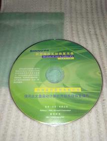 联想操作系统恢复光盘Windows XP Home Edition SP3简体中文版