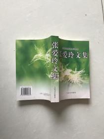 當代名家名作精典:張愛玲文集