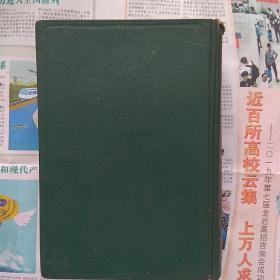 中国人名大辞典 上海书店