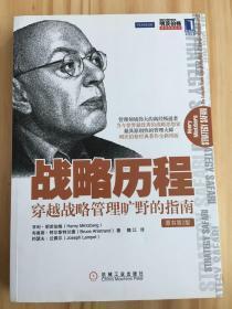 战略历程:穿越战略管理旷野的指南(原书第2版)