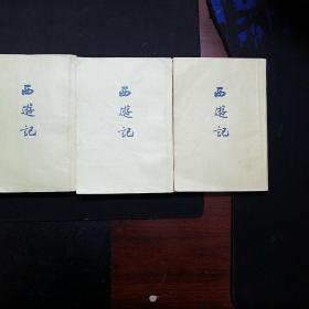 西游记(上中下1972年)