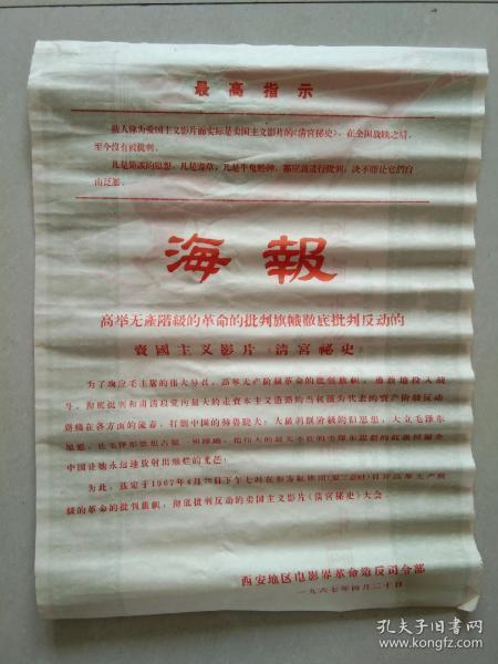 文革电影海报精品《高举无产阶级的革命的批判旗帜底批判◆影片《清宫秘史》》