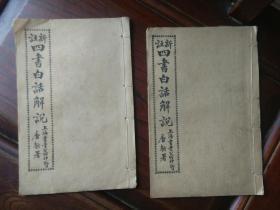 清末民初石印插图本《新注四书白话解说》卷1―5,卷11―12两册,品好包快递。