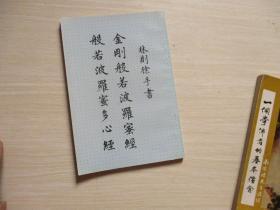 林则徐手书 金刚般若波罗蜜经 般若波罗蜜多心经【】【043】竖版繁体
