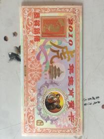 2010虎年生肖贺卡收藏版