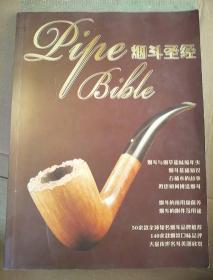 烟斗圣经,
