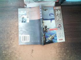 军事奇观丛书:神兵奇胆    有墨水印