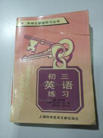 初三英语练习