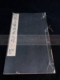 《2034 隋故皇甫府君之碑》即《皇甫君碑》1939年日本不律会法帖部珂罗版印本 大开一册全