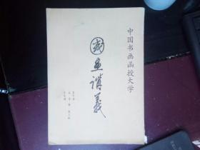 中国书画函授大学《国画讲义》