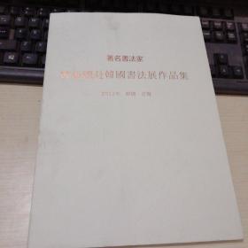 著名书法家韩卫国赴韩国书法展作品集