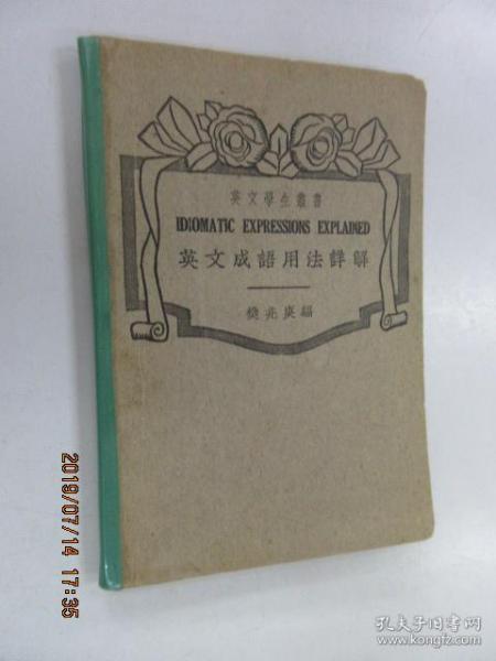 英文学生丛书:英文成语用法详解