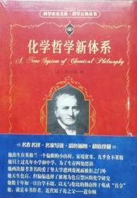 化学哲学新体系
