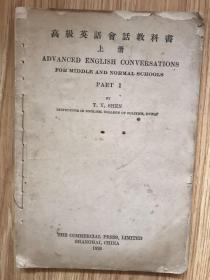 民国英语教材《高级英语会话教科书》无封面