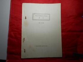 《中国文物保护技术协会 通讯 第六期》