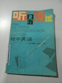 初中英语 听力测试 2