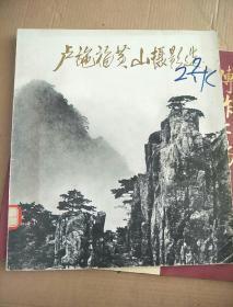卢施福黄山摄影选,