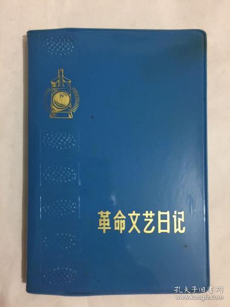 革命文艺日记(红灯记) 除扉页有题赠外,全本未用