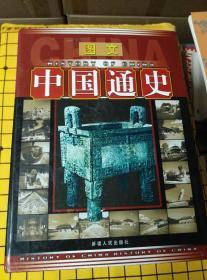 图文中国通史(豪华精装本,全五册。函套装)