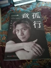 【签名本】著名导演李杨(代表作有盲井、盲山、盲道)签名《一意孤行》,有上款,很少见