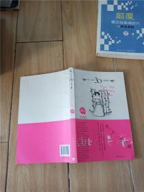 青年文摘30年典藏本(粉色成长卷)
