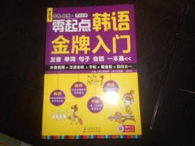 零起点韩语金牌入门:发音、单词、句子、会话一本通(书中带有光碟一个)