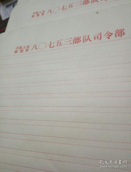 中国人民解放军八O七五三部队司令部  六十年代 空白信笺纸(每本100张/大16开本)书写顺滑流畅。保存完好的有20本,全要有优惠。