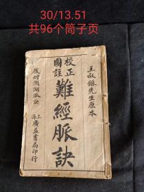 上海广益书局印行,校正图注难经脉诀,一至四卷全,后附李濒湖脉诀全书,全书共96个筒子页,保存完整,收藏价值高,包老保真