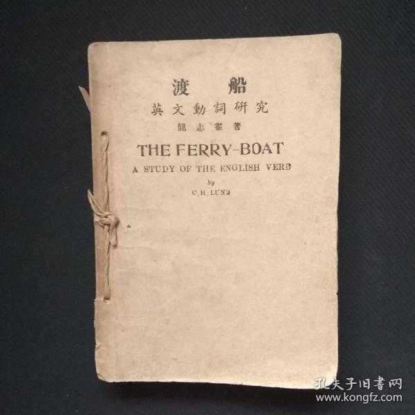 渡船~英文动词研究(民国36年)(货a27)