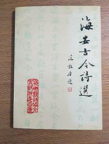 海安古今诗选 海安文史 第八辑 仅印3000册 有张自强自藏印章 稀少