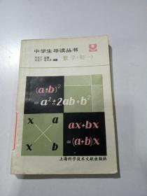 中学生导读丛书,数学初一