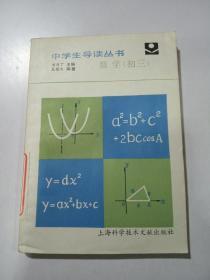 中学生导读丛书 数学 (初三),,,