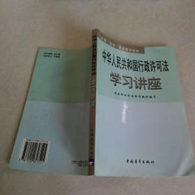 中华人民共和国行政许可法学习讲座