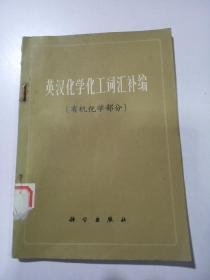 英汉化学化工词汇补编 有机化学部分
