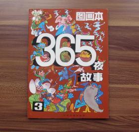 图画本 365夜故事.3