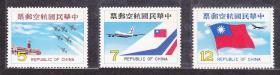 台湾,航19飞机航空,三全原胶新票(1980年).一枚背黄.