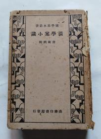 民国旧书:清学案小识(原名《国朝学案小识》 民国二十四年版)