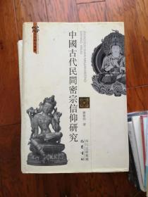 中国古代民间密宗信仰研究