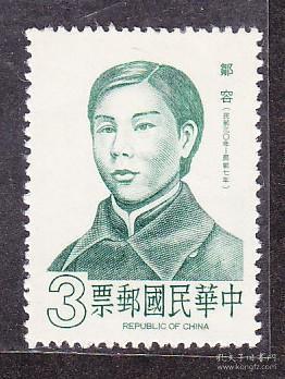 台湾,专216邹容,一全原胶新票(1985年).