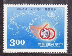 台湾,纪226中国广播公司,一全原胶新票(1988年).