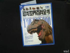 恐龙世界百科全书